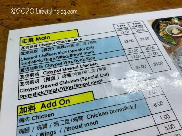 Heun Kee Claypot Chicken Ricemのメインメニュー