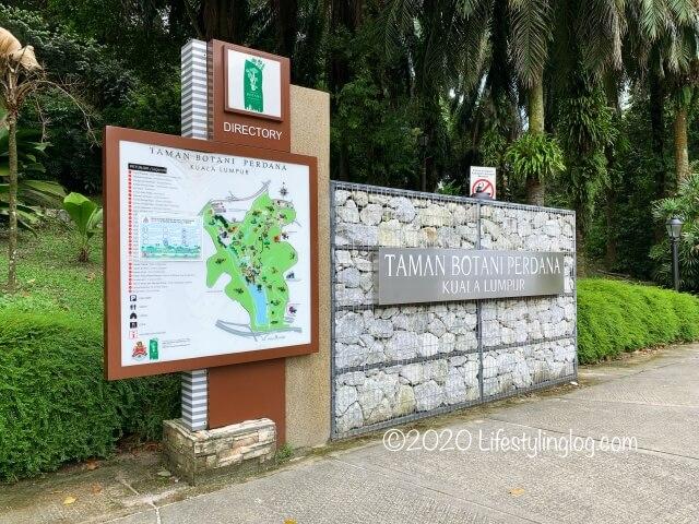 クアラルンプールにあるTaman Botani Perdana