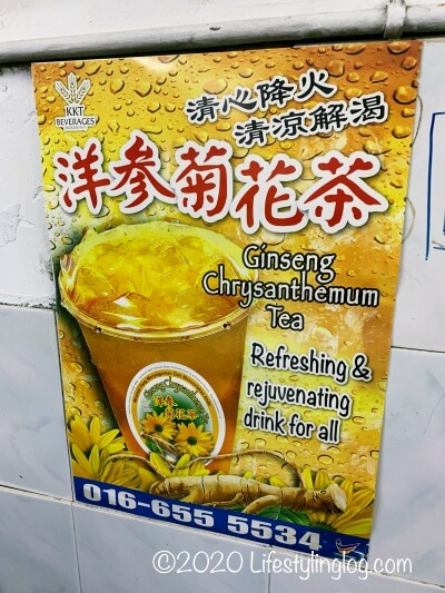 Restaurant Kin Kinの菊花茶