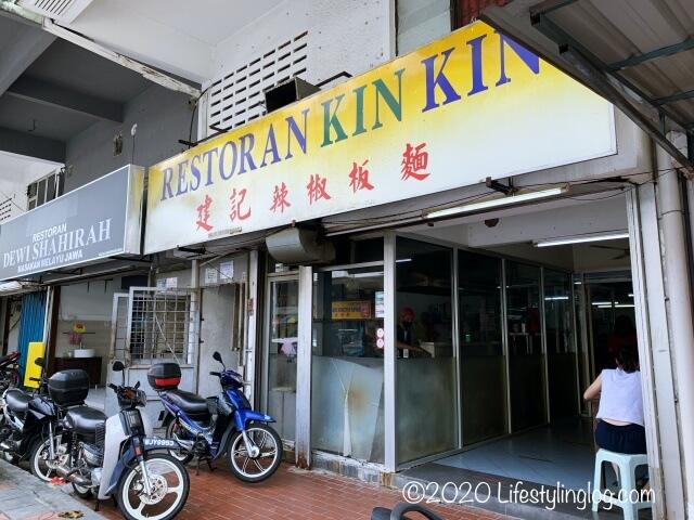 Restaurant Kin Kinの店舗