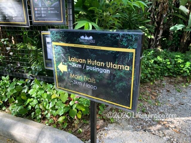 Taman TuguにあるMain Trailsの標識