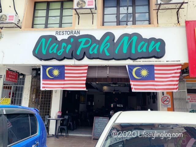 Nasi Pak Manの店舗外観