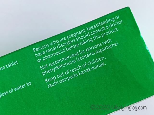 Berocca(べロッカ)のパッケージに記載されている注意事項