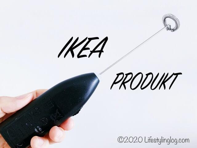 IKEA(イケア)のミルクフォーマーのPRODUKT(プロドゥクト)