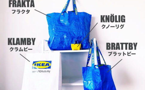 IKEA(イケア)のキャリーバッグ比較