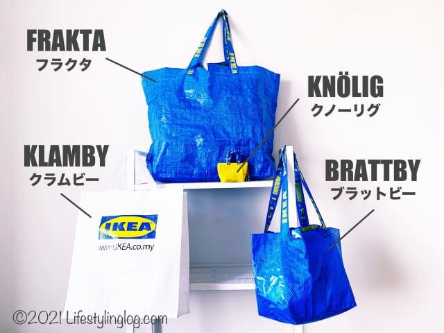 IKEA(イケア)のキャリー(ブルー)バッグ比較