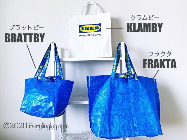 IKEA(イケア)キャリーバッグ比較