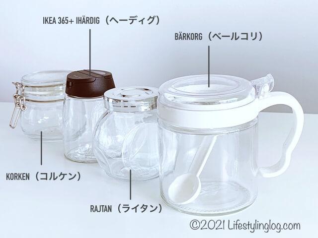 IKEA(イケア)のスパイス瓶の種類