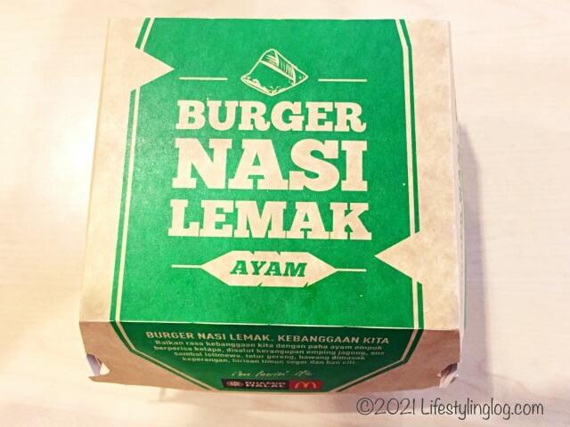 マレーシアのマクドナルドで販売されていたBurger Nasi Lemak Ayam