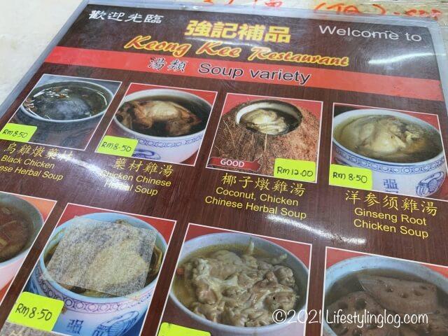 強記補品(Keong Kee Herbal Soup)のハーバルスープメニュー