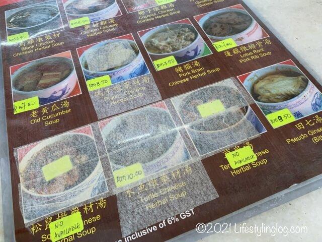 一部提供が停止されている強記補品(Keong Kee Herbal Soup)のスープメニュー