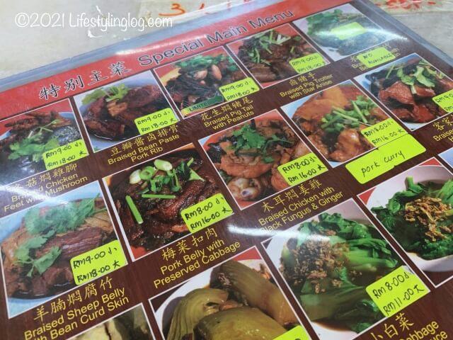 強記補品(Keong Kee Herbal Soup)のスペシャルメインメニュー