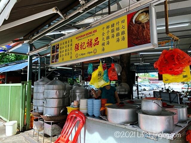 強記補品(Keong Kee Herbal Soup)の店舗外観
