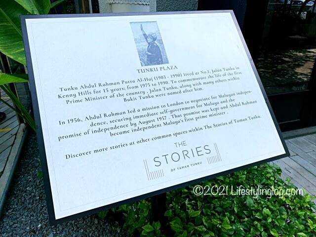The Stories of Taman TunkuにあるTunku Abdul Rahmanについての説明書き
