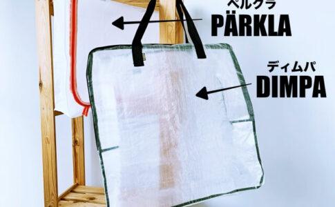 IKEA(イケア)の収納バッグのDIMPA(ディムパ)と収納ケースのPARKLA(ペルクラ)