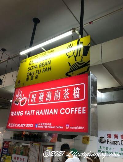 ICC PuduにあるWang Fatt Hainan Coffee