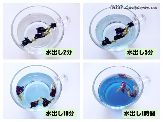 水出しで作る青いお茶(バタフライピーティー)の色の移り変わり
