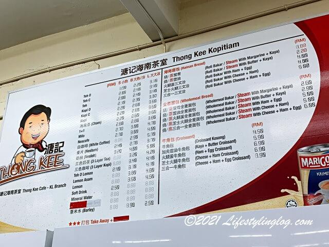 溏記海南茶室(Thong Kee Cafe)のフード&ドリンクメニュー