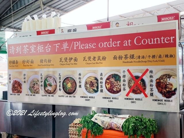 Sea Parkにある溏記海南茶室(Thong Kee Cafe)で注文できるフードメニュー